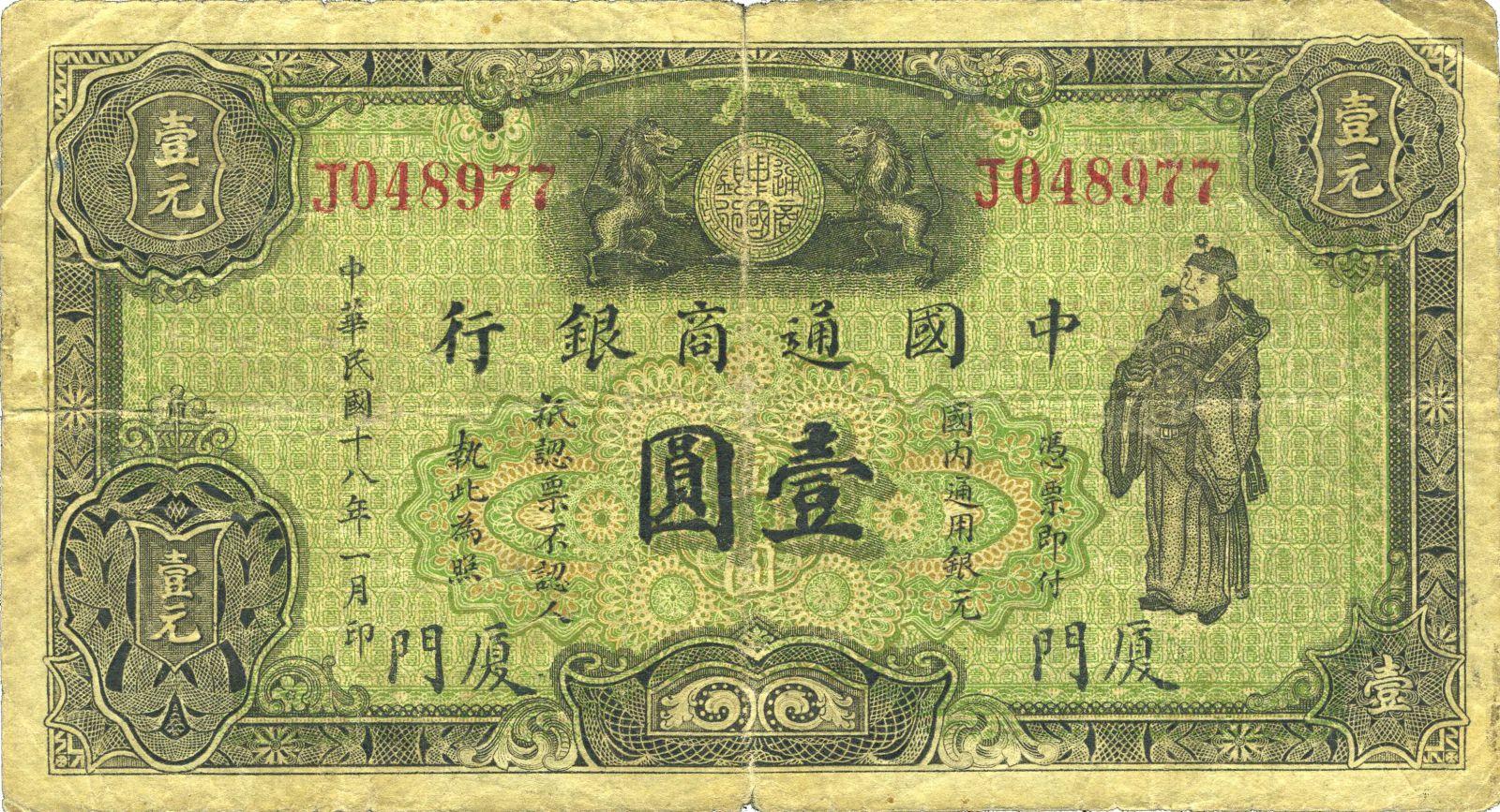 Покупка банкнот монета литвы 2 лита 1991 года года купить