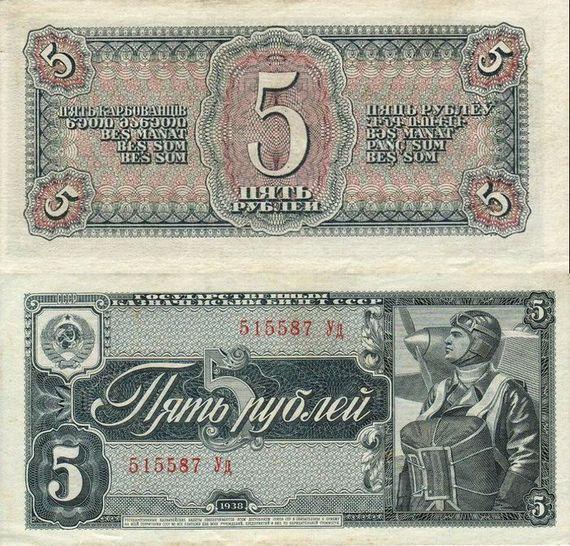 банкноты ссср 1938