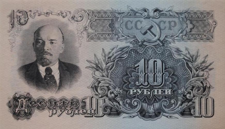 банкноты СССР 1957